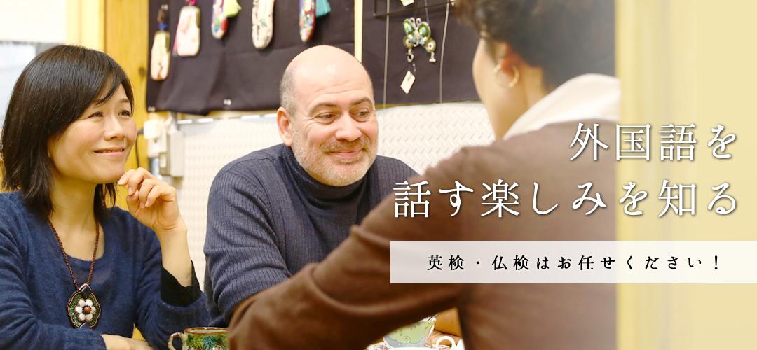 外国語を話す楽しみを知る
